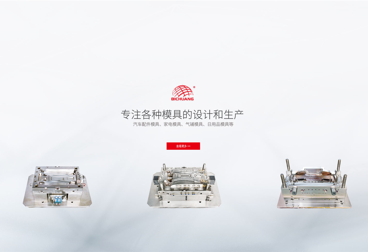 http://www.bcmould.cn/data/upload/202004/20200414093624_146.jpg